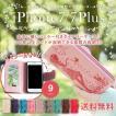 アイフォン7  iPhone7 ケース  アイホン7  手帳型 鏡付き ミラー付き スマホケース おしゃれ かわいい 女性向け ケース カバー メール便対象商品 *
