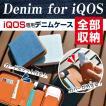 アイコス ケース iQOS 手帳型 ラウンドジップ スクウェアケース デニム タイプ 収納 カバー 新型iQOS(2.4Plus)及び従来型iQOS対応 メール便対象商品 *