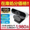 繋げるだけ webカメラ マイク付 Skype・Zoom対応 フルHD 1080P 200万画素 高画質 日本語マニュアル PCカメラ 広角 USB ウェブカメラ リモートワーク 送料無料