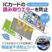 電磁波干渉防止シート iPhone5/6  ゆうパケット送料無料 * 〒