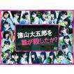 【新品】【即納】徳山大五郎を誰が殺したか? DVD-BOX