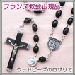 【SALE】黒つげウッドビーズのロザリオネックレス フランス教会正規品 不思議のメダイ 奇跡のメダイ 聖母マリア