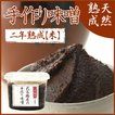 九州産の無添加・自然発酵 武富勝彦の「手作り味噌(二年熟成・米)」800g