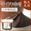 九州産の無添加・自然発酵 武富勝彦の「手作り味噌(二年熟成・麦)」800g