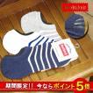 ヘルスニット 靴下 (191-3433) 3Pコットンメッシュボーダースニーカーソックス メンズ □