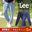 【Lee】デニムアンクル5ポケット (lm0822) Men's 3color