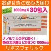 リポスフェリックビタミンC 1000mg 30包 (1包あたり5.7 ml)