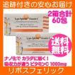 2個セット リポスフェリックビタミンC 1000mg 30包 (1包あたり5.7 ml)
