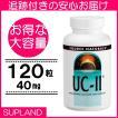 UC-II 非変性II型コラーゲン 40mg 120粒 2型コラーゲン サプリメント ソースナチュラルズ