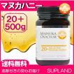 マヌカハニー 20+ 500g マヌカドクター バイオアクティブ20+ MGO60+ ニュージーランド産 蜂蜜 ハチミツ はちみつ 高品質 [消費期限2021年10月以降]