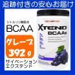 エクステンド BCAA + シトルリン 30配分/392g グレープ味 Scivation Xtend サイベーション社