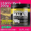 シトルリン マレート 200g/1本 粉末 プリマフォース Primaforce