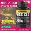 共役リノール酸 180錠 1本 マックスCLA プリマフォース