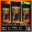 リジン 2000mg + L-アルギニン 亜鉛酵母 牡蠣エキス 海藻 プレミアムリジン 200カプセル 3袋 Premium L-Lysine