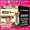 送料無料 プロテインバー ダブルチョコレート味 ゼロバー 1箱50gx20本 1本にプロテイン20g BioTech社 ZERO BER