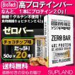 送料無料 プロテインバー チョコチップクッキー味 ゼロバー 1箱50gx20本 1本にプロテイン20g BioTech社 ZERO BER