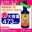 アマニ油 有機亜麻仁油 473ml 1本 超大容量 オーガニック 高リグナン フラックスシードオイル オメガニュートリション