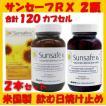 サンセーフ Rx 60錠 2本セット sunsafe RX 60