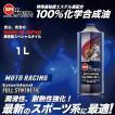 エンジンオイル バイク用  10w40 1L 100%化学合成油 4サイクルエンジン  スピードマスター  MOTO RACING 10W-40 特殊エステル高配合
