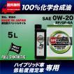 エンジンオイル 0w20 5L 100%化学合成油 0W-20 SN/GF-5  スピードマスター NEXT STAGE 低粘度指定車 ハイブリッドカー専用 送料無料 日本製