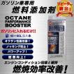 ガソリン 添加剤 スピードマスター OCTANE PERFORMANCE BOOSTER 150ml パワーUP! オクタン性能改善!ノッキング防止!