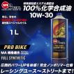 エンジンオイル バイク用 10w30 1L 100%化学合成油 10W-30MA 4サイクルエンジン スピードマスター PRO BIKE  特殊高粘度エステルベース ホンダ ヤマハ カワサキ