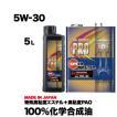 エンジンオイル 5w30 5L 100%化学合成油 スピードマスター PRO RACING 5W-30 レーシングユース 特殊高粘度エステル+高粘度PAO