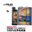 エンジンオイル 5w40 5L 100%化学合成油 スピードマスター PRO SPECIAL 5W-40 レーシングユース 特殊高粘度エステル+高粘度PAO