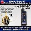 ギヤオイル 75w90 LSD対応 API GL-5.6 1L スピードマスター プロスーパーギヤ PRO SUPER GEAR  特殊エステル+PAO 100%化学合成油 高性能ギヤオイル