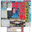スポーツニッポン東京最終版4月4日付