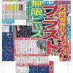 スポーツニッポン東京最終版4月5日付