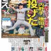 スポーツニッポン東京最終版8月7日付