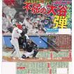 スポーツニッポン東京最終版8月8日付