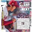 スポーツニッポン東京最終版9月21日付(宅配)