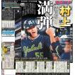 スポーツニッポン東京最終版9月22日付(宅配)