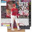 スポーツニッポン東京最終版9月24日付(宅配)