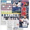 スポーツニッポン東京最終版9月25日付(宅配)
