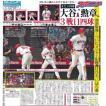 スポーツニッポン東京最終版9月26日付(宅配)