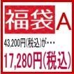 アリーナ福袋A ARF6502+ARF6504Pなど定価43,200円(税込)以上が・・・なんと17,280円(税込) 【アリーナ商品の詰め合わせ】