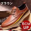 シークレットシューズメンズ本革カジュアル靴厚底スニーカー背が高くなる靴革靴黒革セールインヒール6cmUP