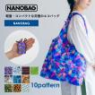 エコバッグ NANOBAG 12柄 ナノバッグ 折りたたみ 折り畳み コンパクト 小さい 撥水 マイバッグ 強い ナノBAG NANOバッグ 買い物袋 ネコ柄 ヒョウ柄