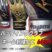 バッティングブラブ専用 ネーム刺繍加工(1.0cm程)【手袋をご購入してください】