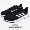 アディダス adidas レディース メンズ スニーカー スポーツ ファルコンラン FALCONRUN M EF0150 EG8605 EG8608 EG9029 F36199 F36202 G28970 G28971