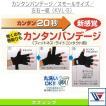 [ウイニング ボクシング設備・備品]カンタンバンデージ/スモールサイズ/左右一組(KVL-S)