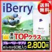 送料無料 ブルーベリーサプリ iBerry 1袋 約1ヶ月 60粒入り。ビルベリー、グルコサミン、ヒアルロ  ン酸、GABA、グレープシードオイル配合
