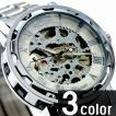 腕時計 自動巻き腕時計 メンズ腕時計 フルスケルトン メタルベルト 男性用 WINNER ウィナー BCG32