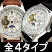 自動巻き腕時計 メンズ腕時計 サンアンドムーン スモールセコンド メタルベルト レザーベルト 男性用 JARAGAR ジャラガー BCG97