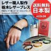 栃木レザー ブレスレット 送料無料 メンズ レディース バングル レザーブレスレット 日本製 ペア