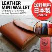 栃木レザー  ミニ財布  姫路レザー サイフ 三つ折り財布 小さい財布 日本製 送料無料