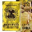 芋備え アメリカンチップス(塩味)12袋セット